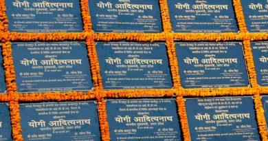 UPCM ने 14332.95 लाख रु. की 19 परियोजनाओं का शिलान्यास व लोकार्पण किया