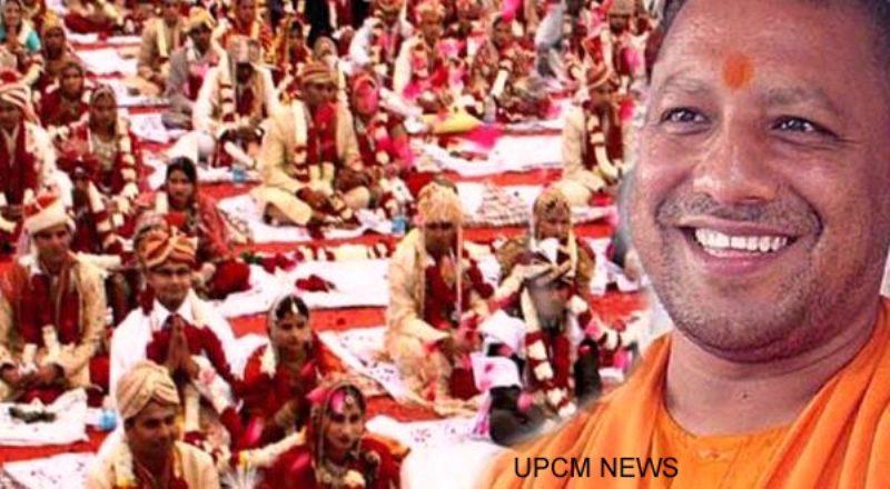 UPCM की सामूहिक विवाह योजना में हुआ खेल, अधिकारी मौन