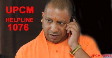 UPCM ने 'मुख्यमंत्री हेल्पलाइन' पर आने वालीशिकायतों पर तत्काल एक्शन लेने के निर्देश दिए