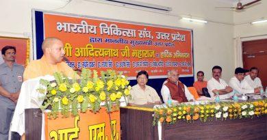 UPCM गोरखपुर में इण्डियन मेडिकल एसोसिएशन द्वारा आयोजित कार्यक्रम में