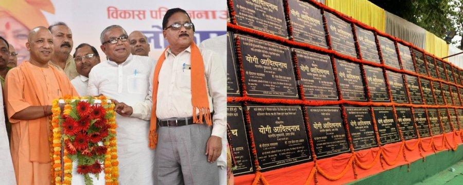 UPCM गोरखपुर में 73 परियोजनाओं का लोकार्पण और शिलान्यास करते हुए