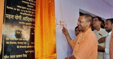 UPCM ने गोरखपुर के रामदत्तपुर में महाराणा प्रताप कन्या इंटर काॅलेज का लोकार्पण किया