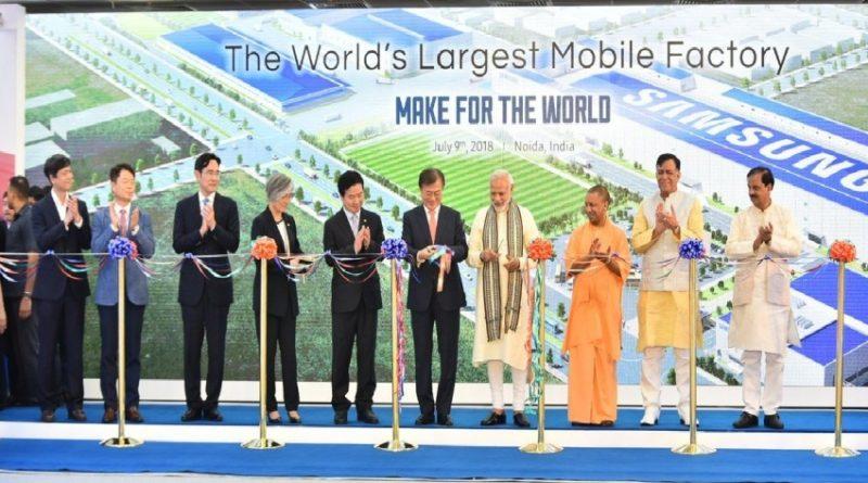 UPCM, PM और दक्षिण कोरिया के राष्ट्रपति ने सैमसंगकी नई मोबाइल फोन निर्माण इकाई का उद्घाटन किया