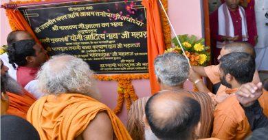 UPCM ने अयोध्या मेंनवनिर्मित श्री नारायण गौशाला का लोकार्पण किया