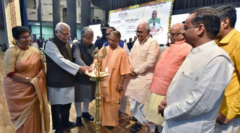 UPCM, राज्यपाल और केन्द्रीय गृह मंत्री ने बिहार के राज्यपाल लालजी टंडन का नागरिक अभिनन्दन किया