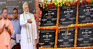 UPCM NEWS, PM मोदी ने वाराणसी मेंविभिन्न विकास परियोजनाओं का लोकार्पण और शिलान्यास किया