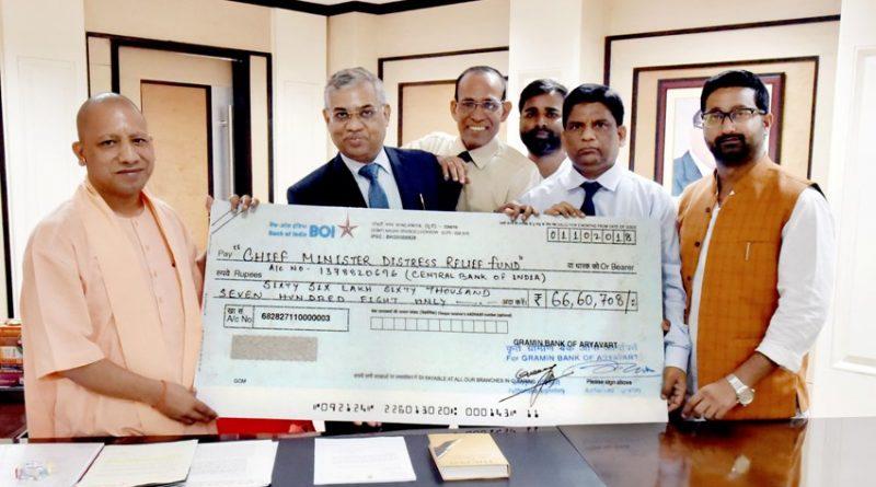 UPCM को ग्रामीण बैंक आॅफ आर्यावर्त के अधिकारियों और कर्मचारियों ने चेक सौंपा