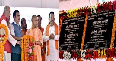 UPCM और केन्द्रीय सड़क परिवहन मंत्री ने सिद्धार्थनगर में 35Km. लम्बे मार्ग का शिलान्यास किया