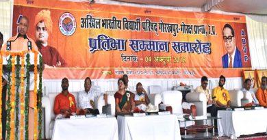 UPCM ने गोरखपुर में 'मेधावी प्रतिभा सम्मान' समारोह को सम्बोधित किया