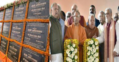 UPCM ने देवरियामें 577 विभिन्न परियोजनाओं का शिलान्यास और लोकार्पण किया