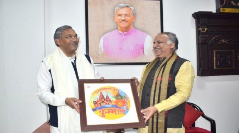 UPCM मंत्रिमंडल के मंत्री आशुतोष टण्डन ने उत्तराखण्ड CM को कुम्भ-2019 में आने का निमंत्रण दिया