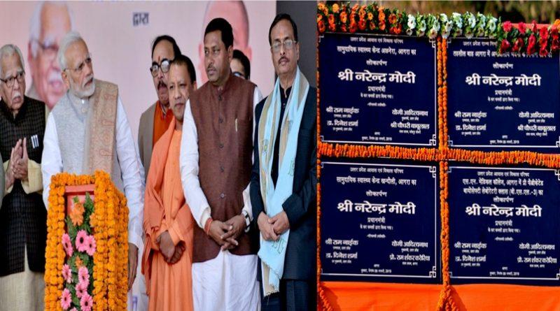 UPCM NEWS, PM-मोदी ने आगरा में कुल 19 परियोजनाओं का लोकार्पण एवं शिलान्यास किया