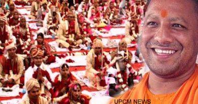 UPCM NEWS, मुख्यमंत्री सामूहिक विवाह योजना की धनराशि बढ़कर अब 51,000 रु.