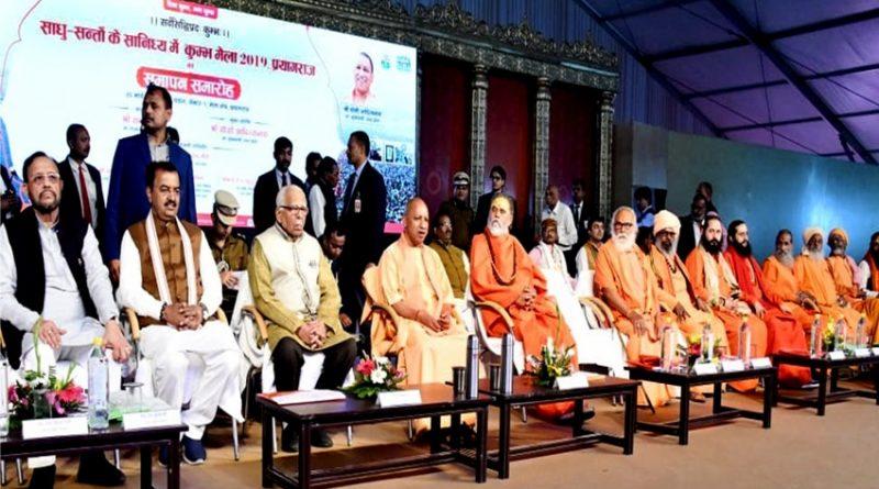UPCM ने प्रयागराज कुम्भ-2019 के समापन समारोह को सम्बोधित किया