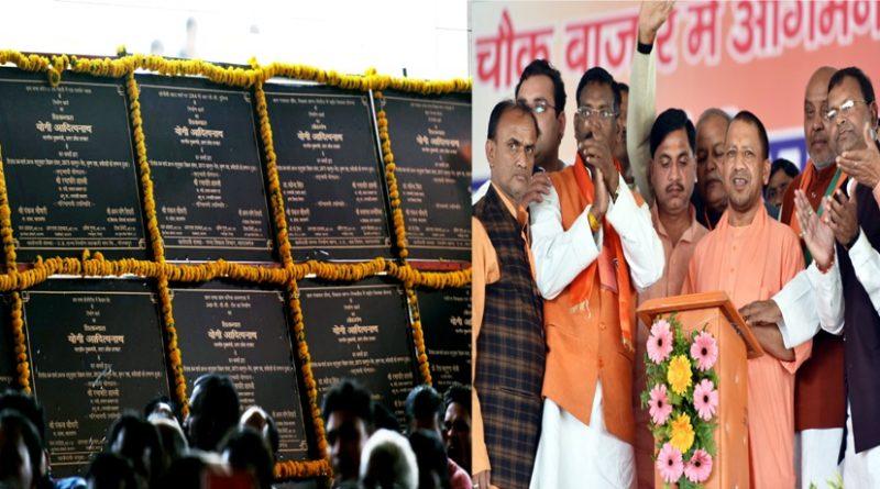 UPCM ने महराजगंज में विभिन्न विकास परियोजनाओं का लोकार्पण और शिलान्यास किया