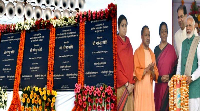 UPCM NEWS, PM-मोदी ने अमेठी में विभिन्न परियोजनाओं का लोकार्पण और शिलान्यास किया