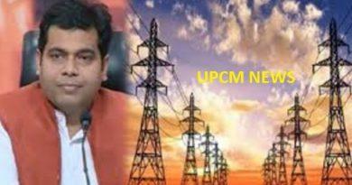UPCM मंत्रिमंडल के ऊर्जा मंत्री ने कहा विद्युत विभाग में कड़ाई से लागू होगी भ्रष्टाचार पर जीरो टालरेन्स की नीति