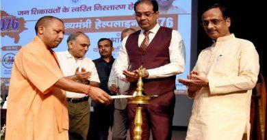 UPCM योगी आदित्यनाथ ने 'मुख्यमंत्री हेल्पलाइन-1076' का शुभारम्भ किया