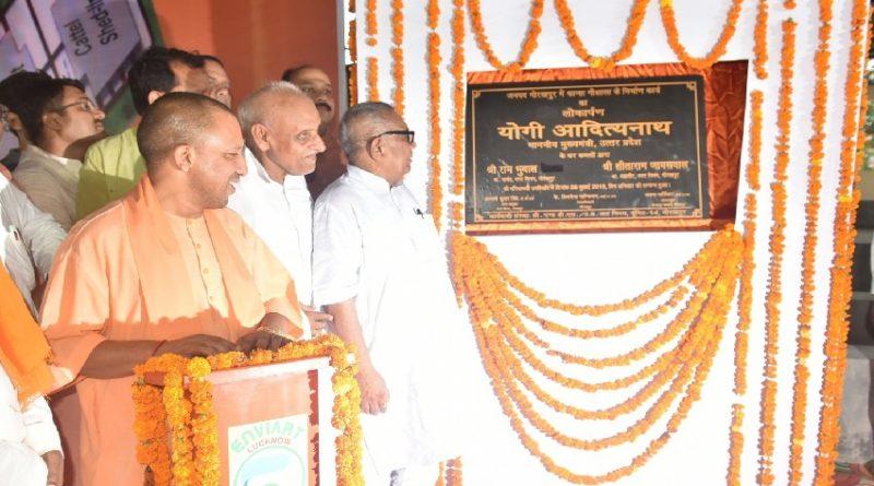 UPCM योगी आदित्यनाथ ने गोरखपुर में कान्हा उपवन और गोशाला का लोकार्पण किया