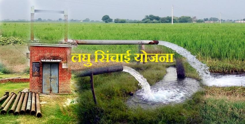 उत्तर प्रदेश सरकार लघु एवं सीमान्त कृषकों को निःशुल्क बोरिंग की दे रही सुविधा