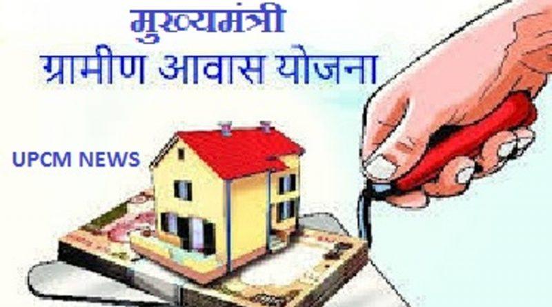 मुख्यमंत्री आवास योजना ग्रामीण के तहत 60563 पात्र परिवार चिन्हित