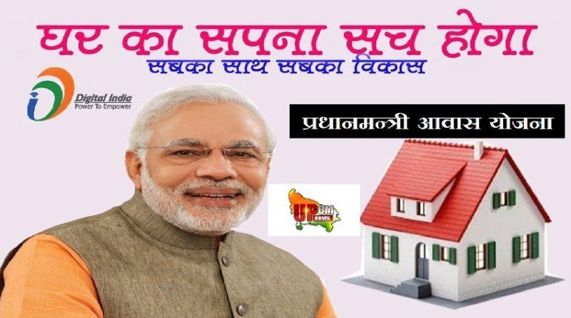 प्रधानमंत्री आवास योजना-ग्रामीण के आवासों को पूरा करने हेतु 14835.66 लाख रुपये की धनराशि की मांग
