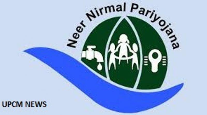 #UPCM_NEWS, 'नीर-निर्मल' परियोजना के तहत 221 परियोजनाएं पूरी