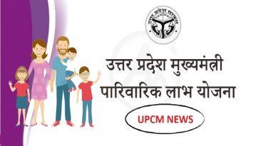 #UPCM_NEWS, राष्ट्रीय पारिवारिक लाभ योजना के तहत 21895 परिवार लाभान्वित