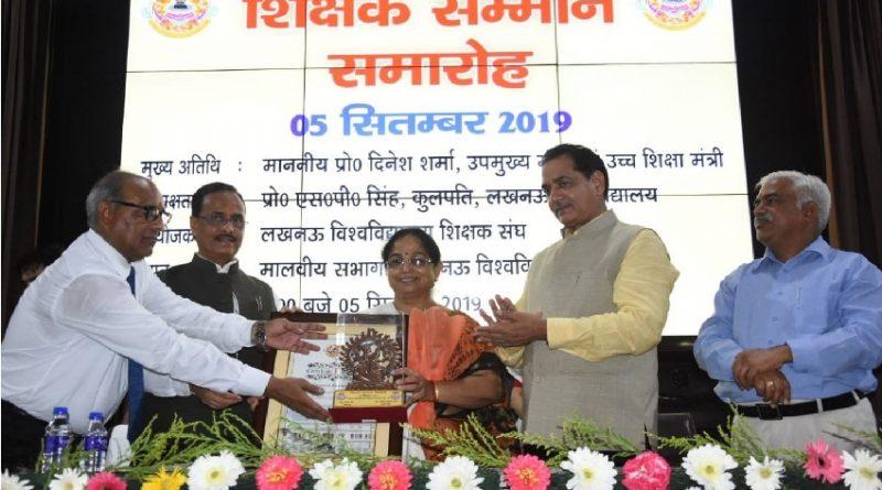उप मुख्यमंत्री ने लखनऊ विश्वविद्यालय में सेवानिवृत्त शिक्षकों को सम्मानित किया