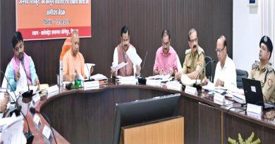 UPCM योगी ने चित्रकूट में कानून व्यवस्था और विकास कार्यों की समीक्षा बैठक की