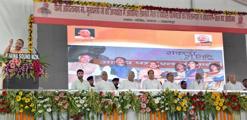 UPCM योगी सहारनपुर में कार्यक्रम को सम्बोधित करते हुए