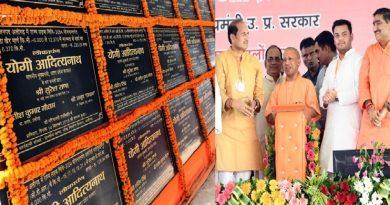 UPCM ने अलीगढ़ 355 विकासपरक परियोजनाओं का शिलान्यास और लोकार्पण किया
