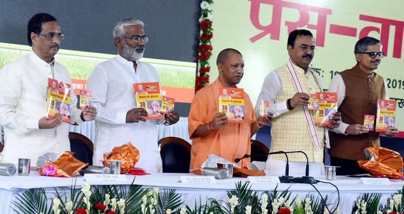 UPCM योगी आदित्यनाथ ने 'विकास एवं सुशासन के 30 माह' पुस्तक का विमोचन किया