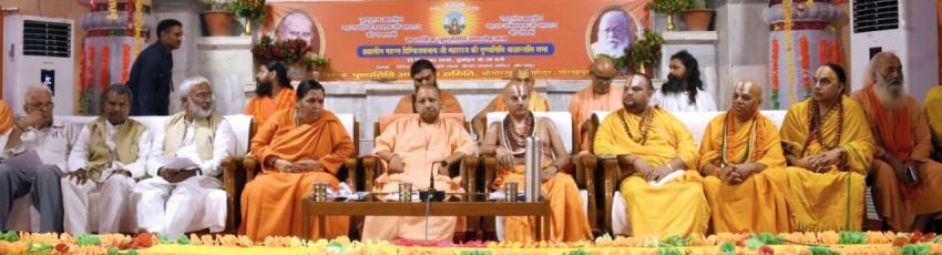 UPCM योगी गोरक्षनाथ मन्दिर में चल रहे 'श्रीमद्भागवत महापुराण कथा ज्ञान यज्ञ' के समापन में शामिल हुए