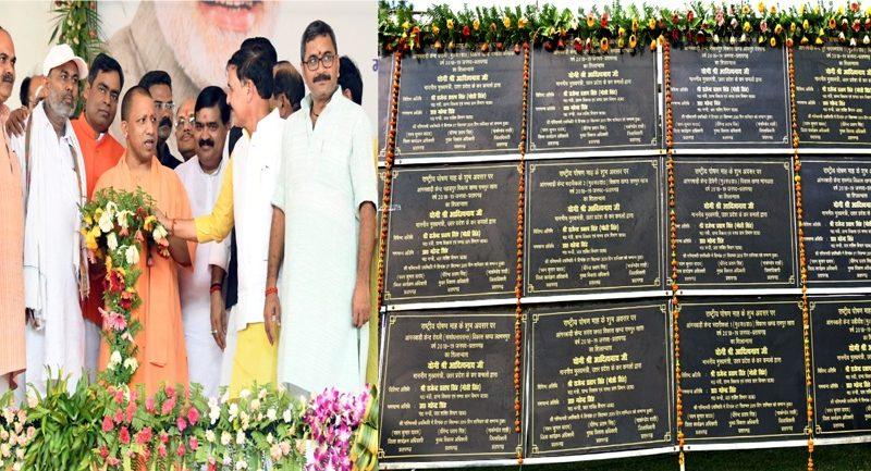 UPCM ने प्रतापगढ़ में 165 विकास परियोजनाओं का लोकार्पण और शिलान्यास किया