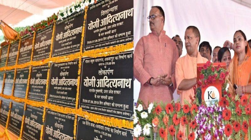 UPCM ने अम्बेडकरनगर में 17 विकास परियोजनाओं का शिलान्यास और 44 परियोजनाओं का लोकार्पण किया