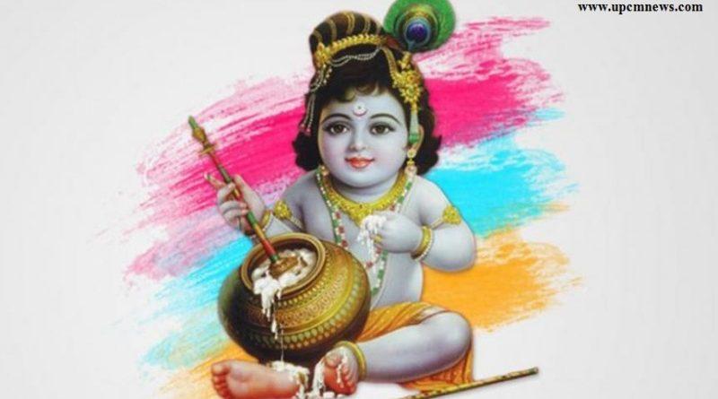 कृष्ण जन्माष्टमी Krishna Janmashtami upcm news