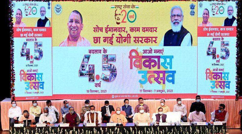 Yogi: राज्य सरकार के साढ़े चार वर्ष पूरे, केन्द्र सरकार की योजनाओं में प्रथम स्थान