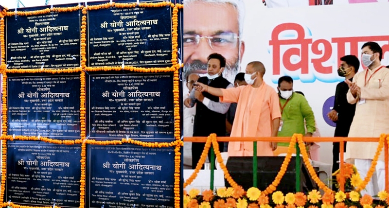 गौतमबुद्धनगर में विभिन्न विकास परियोजनाओं का लोकार्पण एवं शिलान्यास