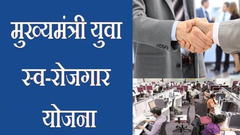 मुख्यमंत्री युवा स्वरोजगार योजना के क्रियान्वयन हेतु 50 करोड़ रुपये की मंजूरी
